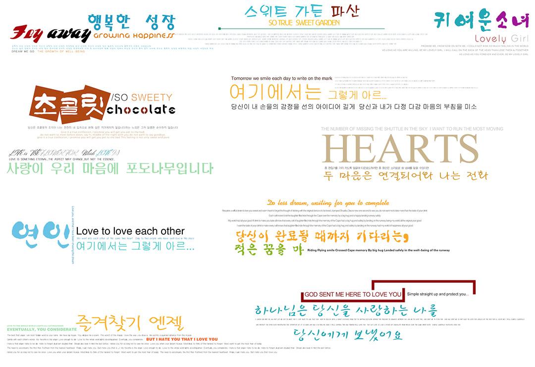 Tổng hợp các typography korea cực đẹp cho ảnh cưới
